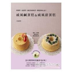 戚風鹹蛋糕&戚風甜蛋糕Chiffon sale&sucre:真簡單!最想學!滿足你的味蕾,傳達你的心意!