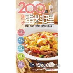 200道排行榜蛋料理