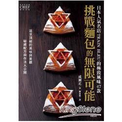 挑戰麵包的無限可能-日本人氣名店TRAIN BLEU的極致風味47款