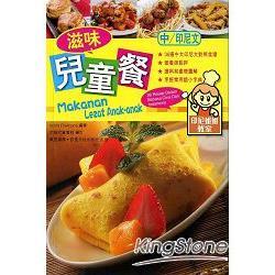 滋味兒童餐Makanan Lezat Anak-anak(中印對照)