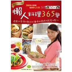 懶人料理365變 :  燉飯+煲湯+熱炒+滷味+焗烤+輕食+點心一次OK! /