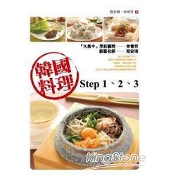 韓國料理Step1.2.3 /