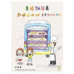 美味麵包車:臺灣味好回味