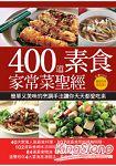 400道素食家常菜聖經