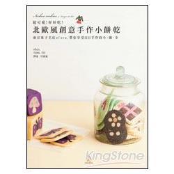 玩創意.手作歐風小酥餅 :  東京子名店店長帶你,在家玩餅乾 /