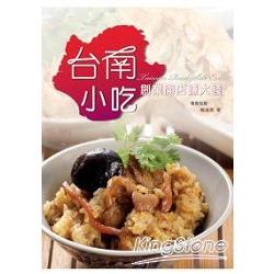 台南小吃:創業開店賺大錢2012年版