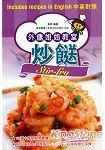炒^(食送^)Stir~fry