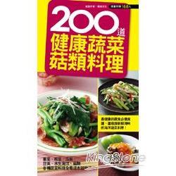 200道健康蔬菜菇類料理