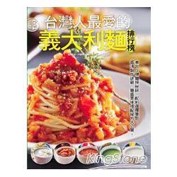 台灣人最愛的義大利麵排行榜