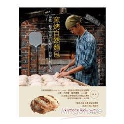 窯烤自然麵包