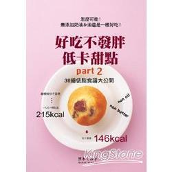 好吃不發胖低卡甜點Part2 怎麼可能!無添加奶油&油還是一樣好吃:38道低脂食譜大公開