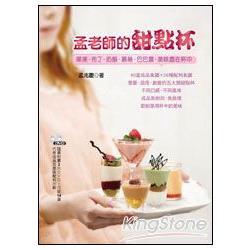 孟老師的甜點杯:果凍、布丁、奶酪、慕絲、巴巴露,美味盡在杯中【隨書附贈兩片DVD】