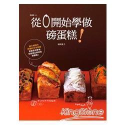 從0開始學做磅蛋糕