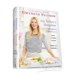 葛妮絲派特洛,父親的寶貝女兒:超級美味又非常簡單的150道食譜,慶祝和家人朋友共聚的歡樂時光