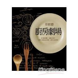 廚房劇場 : Act in your kitchen, back to your table