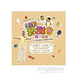 料理甜甜圈 親子廚房:小朋友愛吃又健康的料理(隨書附贈:親子互動學習畫冊)