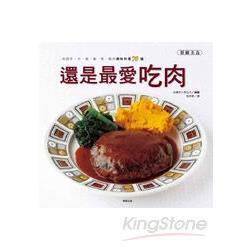 還是最愛吃肉:精選牛、羊、豬、雞、鴨、豬肉美味料理70道