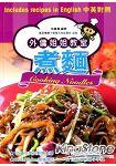 煮麵Cooking Noodles