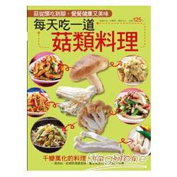 每天吃一道菇類料理