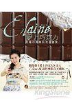 Elaine愛上巧克力(附一片DVD:巧克力料理+范宗沛巧克力音樂)