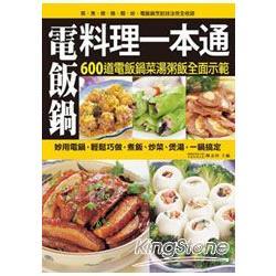 電飯鍋料理一本通:600道電飯鍋美味料理,蒸、煮、燉、燒、燜、炒,烹飪技法完全收錄