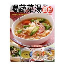 喝蔬菜湯最好