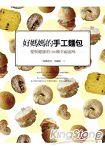 好媽媽的手工麵包:愛與健康的 100種幸福滋味