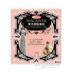 MACARON東京甜點筆記:69家必訪和洋甜點X28道日本人氣食譜