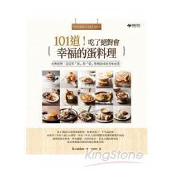 Home Cafe 101:101道!吃了絕對會幸福的蛋料理
