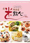 用米做烘焙點心:109道好吃不膩口的餅乾、麵包、蛋糕、派塔