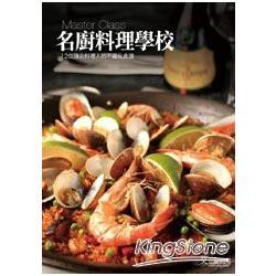 Master Class名廚料理學校:12位頂尖料理人的不藏私食譜