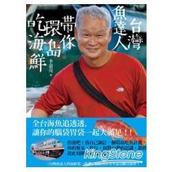 台灣魚達人帶你環島吃海鮮(另開視窗)