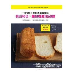 荻山和也x麵包機魔法60變:一按OK!作出專業級美味