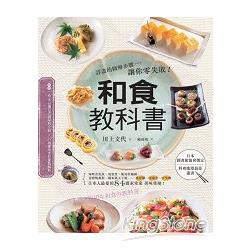 和食の教科書 : 詳盡的圖解步驟讓你零失敗!