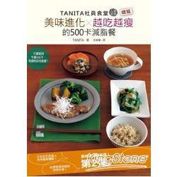 TANITA社員食堂人氣菜單續篇:美味進化X越吃越瘦的500卡減脂餐