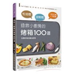 怕油煙×沒時間=拯救小廚房的烤箱100道:不必守在廚房,焗、烤、燉、煎、煮、炸,所有美味都能