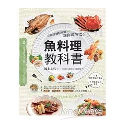 魚料理敎科書 : 詳盡的圖解步驟讓你零失敗! = イチバン親切な魚料理の敎科書:豊富な手順写真で失敗ナシ!