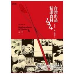 享受原味吧!台灣出品精讚食材101+ =Best ingredients in Taiwan x 101(另開視窗)