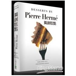 PIERRE HERME獨創糕點:精準配方&製作技巧,探索皮耶艾曼大師非比尋常的美味祕密