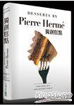 PIERRE HERME獨創糕點:精準配方  製作技巧,探索皮耶艾曼大師非比尋常的美味祕密
