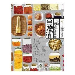 台灣漬 :二十四節氣的保存食(另開視窗)