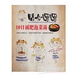 開心嗯嗯10日減肥泡菜湯
