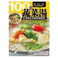 100道蔬菜湯