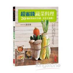 超省錢蔬菜料理:20種耐放蔬菜烹調,完全不浪費!