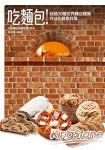 吃麵包!超過70種世界麵包種類作法&創意料理