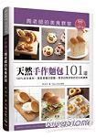 天然手作麵包101道周老師的美食教室:100%安全食材,清楚易懂步驟圖,享受自家烘焙的安心與健康