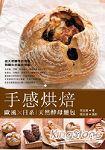 手感烘焙 歐風╳日系 天然酵母麵包