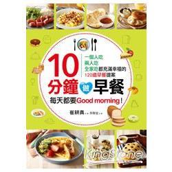 10分鐘做早餐 : 一個人吃、兩人吃、全家吃都充滿幸福的120道早餐提案