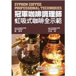 冠軍咖啡調理師 虹吸式咖啡全示範