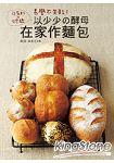 易學不失敗!12原則X9步驟以少少酵母在家作麵包